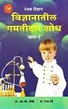 Vidnyanatil Gamatidar Shodh - Bhag-1