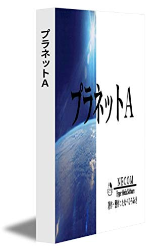 Planet A (Japanese Edition)