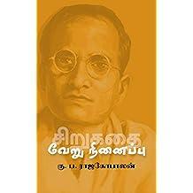 வேறு நினைப்பு / Veru Ninaippu (Tamil Edition)