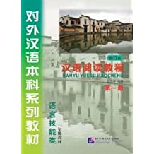Hanyu Yuedu Jiaocheng I [Chinese Reading Course - Revised Edition] [+CD]