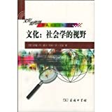 Culture: A Sociological View(Chinese Edition)