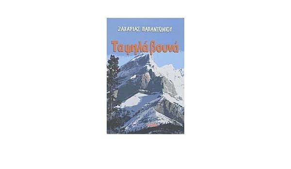 c7c5c2364cc ta psila vouna / τα ψηλά βουνά: Amazon.co.uk: papantoniou zacharias l. / παπαντωνίου  ζαχαρίας λ.: 9789604575312: Books