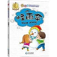 Sun Youjun classic short fairy tales strange umbrella(Chinese Edition)