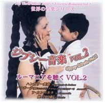 ジプシー音楽 VOL.2 ルーマニアを聴くVol.2