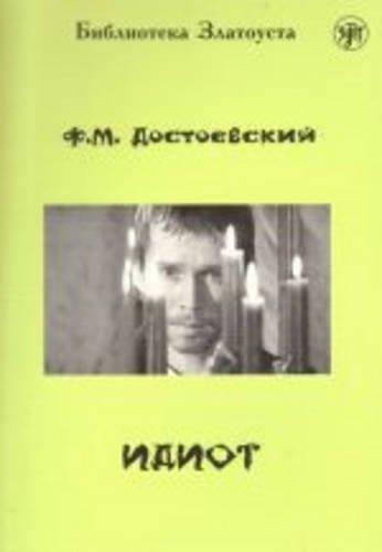 Zlatoust Library: Idiot (Russian Edition) by F. M. Dostoevski (2008-03-12)