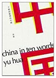 [China in Ten Words] (Chinese Edition) by Hua Yu (2011-01-01)