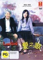 Love Song (aka: Ai No Uta) (3 DVD) (1-10 Episodes) (Japan TV...