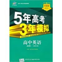 5 years 3 years simulated entrance entrance English (compulsory 1) Beijing Normal University