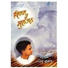 Punjabi Shayri Book