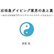 ISHIGAKIJIMADIVINGGYOKAINOOMOTETOURA ANATAGAISHIGAKIJIMADEDIVINGINSTRUCTORNINARUMAENI (UMIUSHIMESHIBUNKO) (Japanese Edition)