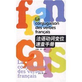 La conjugaison des verbes français, édition chinoise par collectif