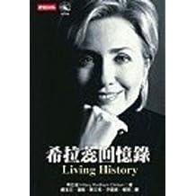 Living History (in Traditional Chinese) (Li Shi Yu Xian Chang) (Chinese Edition) by Hillary Rodham Clinton (2003-06-02)
