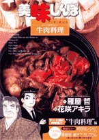 Oishinbo a la carte beef dish 41 (Big Comics Special) (2008) ISBN: 4091818943 [Japanese Import]