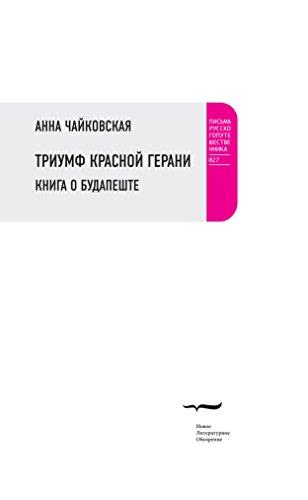 Триумф красной герани: Книга о Будапеште (Письма русского путешественника) (Russian Edition)
