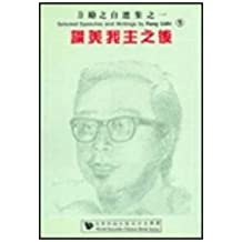 Selected Speeches and Writings by Fang Lizhi, Vol 1