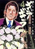 Glare 4 - Roppongi phoenix host legend (Big Comics) (2004) ISBN: 4091866646 [Japanese Import]