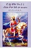 Sri Guru Gobind Singh Ji De Pavittar Jeevan Vichon Kujh Chamatkar