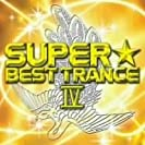 SUPER BEST TRANCE IV
