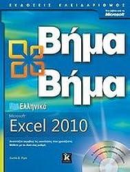 elliniko microsoft excel 2010 / ελληνικό microsoft excel 2010