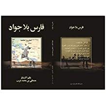 فارس بلا جواد (Arabic Edition)