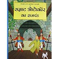 Tintin Ke Sahsik Karnamey 08/Samrat Ottokar ka Rajdand