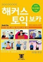 Hackers TOEIC Vocabulary_for Korean Speakers by David Cho (2007-01-01) par David Cho;