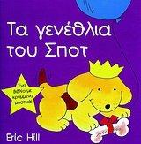 ta genethlia tou spot / τα γενέθλια του σποτ