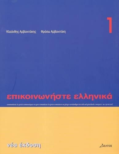 Communiquez en grec (Epikoinoneste ellenika 1)