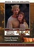 Yunost' Bembi (Bambis Jugend) (Engl.: Bambi's Youth) - russische Originalfassung [Юность  Бемби]