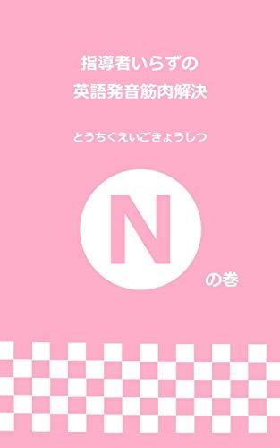 shidousha irazu no eigo hatsuon kinniku kaiketsu n no maki (Japanese Edition)