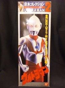京本コレクション2 ウルトラマン