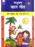 Madhubun Bal Geet - 0