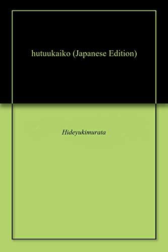 hutuukaiko (Japanese Edition)