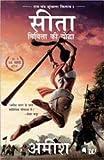 Sita - Mithila Ki Yoddha (Ram Chandra Shrunkhala Kitaab 2) (Hindi)