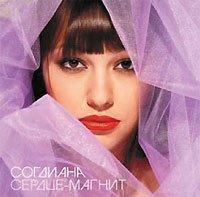 sogdiana-serdce-magnit-russische-popmusik-