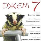 Dzhem 7 (Various Artists) (Russische Popmusik)