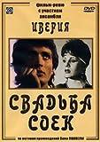 Svadba soek (Swadba soek) - russische Originalfassung [Свадьба соек]
