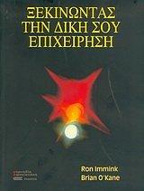 xekinontas-tin-diki-sou-epicheirisi