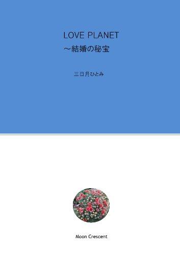 love-planet-japanese-edition