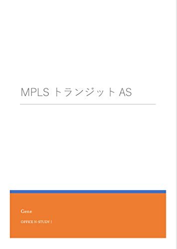 Configuration of transit AS using MPLS (N-Study Lab scenario) (Japanese Edition)