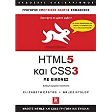 html 5 kai css 3 / html 5 και css 3