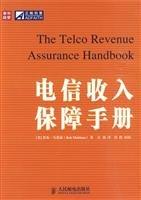 telecom-revenue-assurance-manualchinese-edition