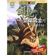Prehistoric Monsters X Files Dragon Sword: Sword Last Samurai (Paperback)(Chinese Edition)