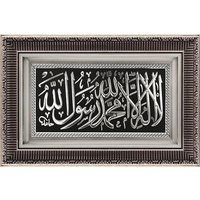 Islamische Wohndekoration 0596, Wandkunst, groß, gerahmt, muslimisches Geschenk, 28 x 43 cm