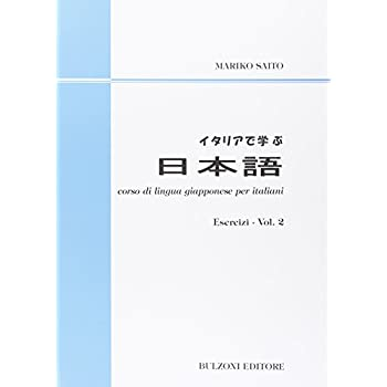 Corso Di Lingua Giapponese Per Italiani. Esercizi: 2