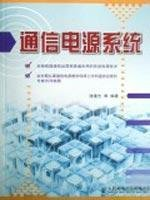 telecom-power-systemschinese-edition