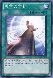 treasure-bills-in-the-sky-yu-gi-oh-card-sd20-jp023-n-lost-sanctuary-japan-import-by-konami