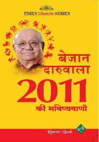 2011 Ki Bhavishyavani (Horoscope) : Bejan Daruwalla Paperback