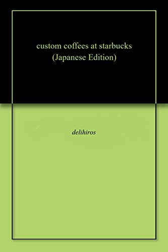 custom coffees at starbucks (Japanese Edition)