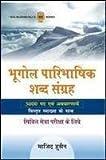 Bhugol Paribhashik Shabd Sangrah Civil Seva Pariksha Hetu (Hindi) price comparison at Flipkart, Amazon, Crossword, Uread, Bookadda, Landmark, Homeshop18
